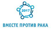 2017 год - Год борьбы с онкологическими заболеваниями